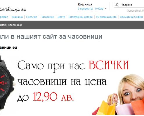 Онлайн магазин - silikonovi-chasovnici.eu